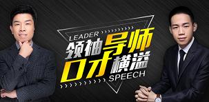 领袖导师培训