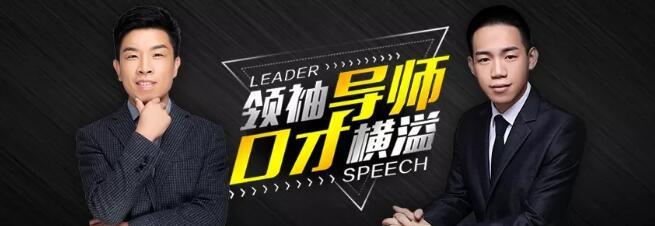 领导力课程
